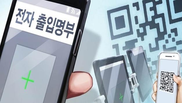 """예방접종 인증 'QR 체크인'으로 …정부 """"내달 12일 개통 목표"""""""